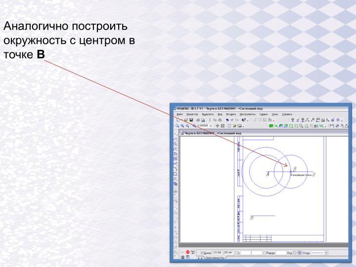 Аналогично построить окружность с центром в точке