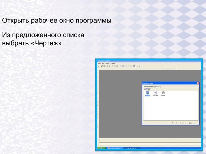 Открыть рабочее окно программы