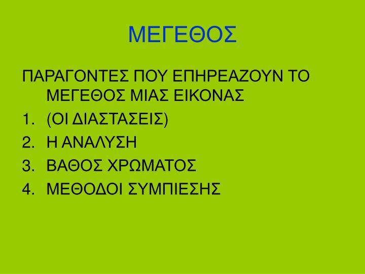 ΜΕΓΕΘΟΣ