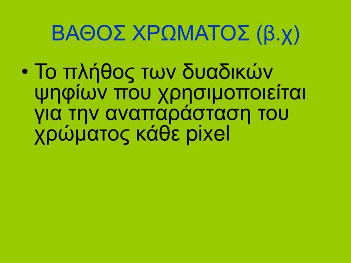 ΒΑΘΟΣ ΧΡΩΜΑΤΟΣ (β.χ)