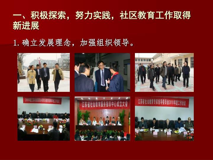 一、积极探索,努力实践,社区教育工作取得新进展
