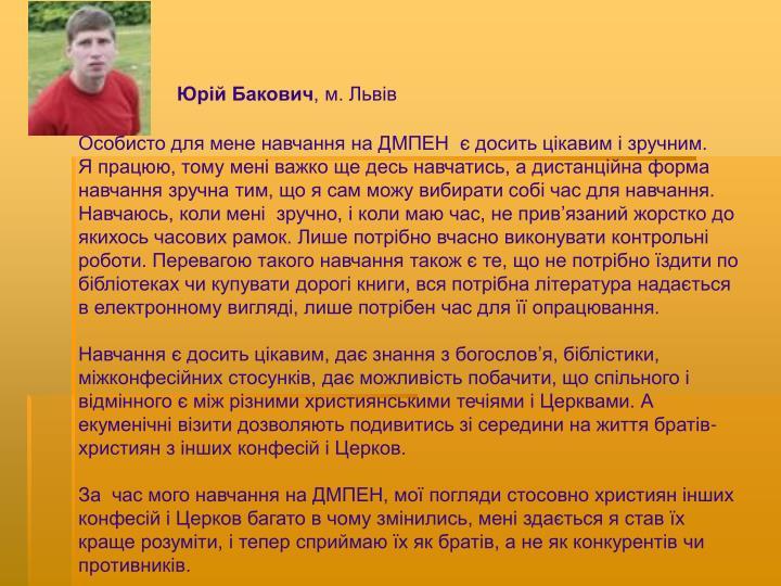 Юрій Бакович