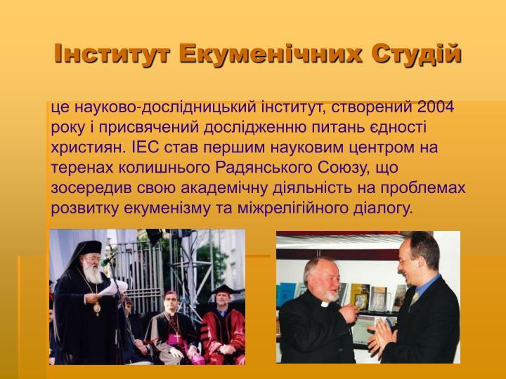 Інститут Екуменічних Студій