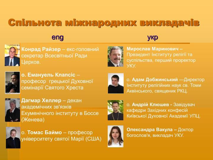 Спільнота міжнародних викладачів