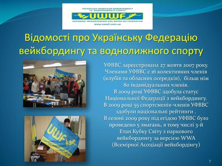 Відомості про Українську Федерацію