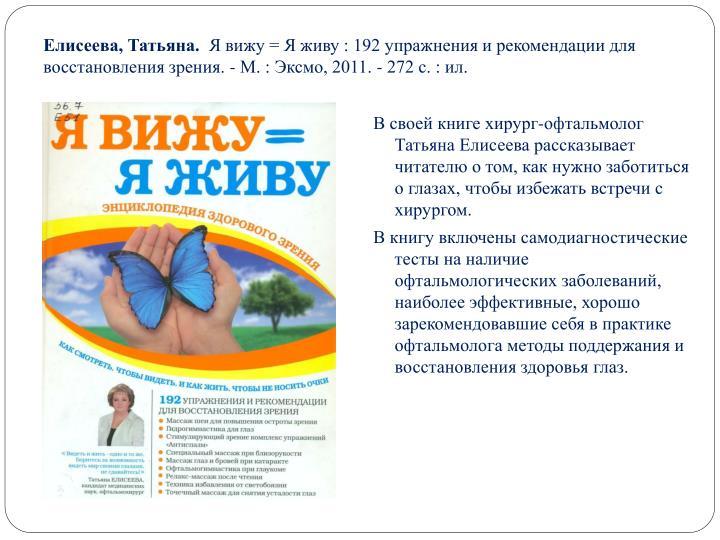 Елисеева, Татьяна.