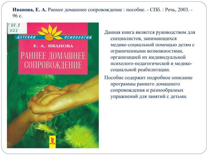 Иванова, Е. А.