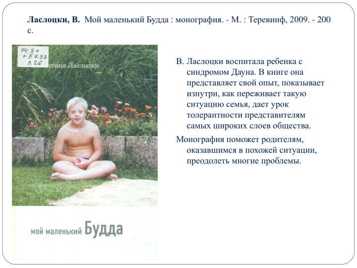 Ласлоцки, В.