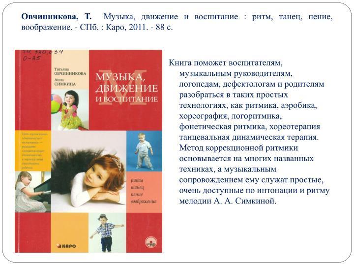 Овчинникова, Т.