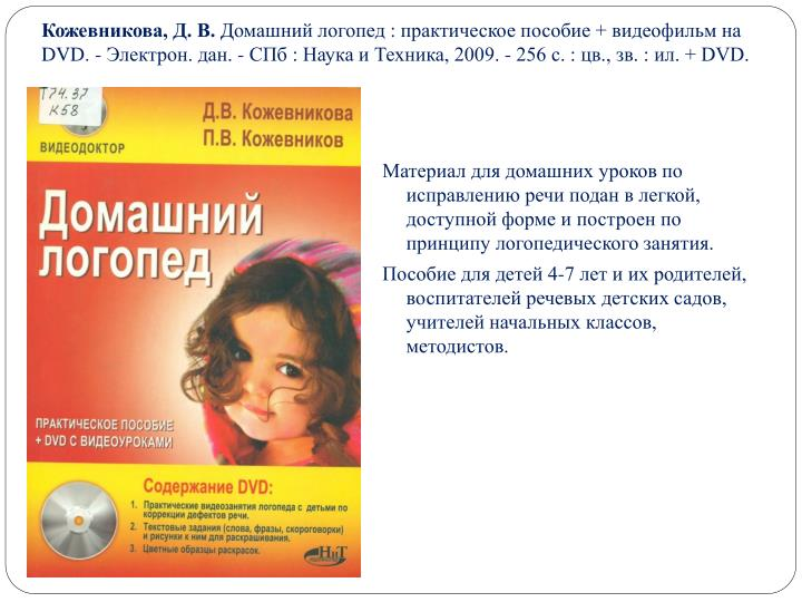 Кожевникова, Д. В.