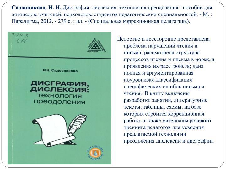 Садовникова, И. Н.