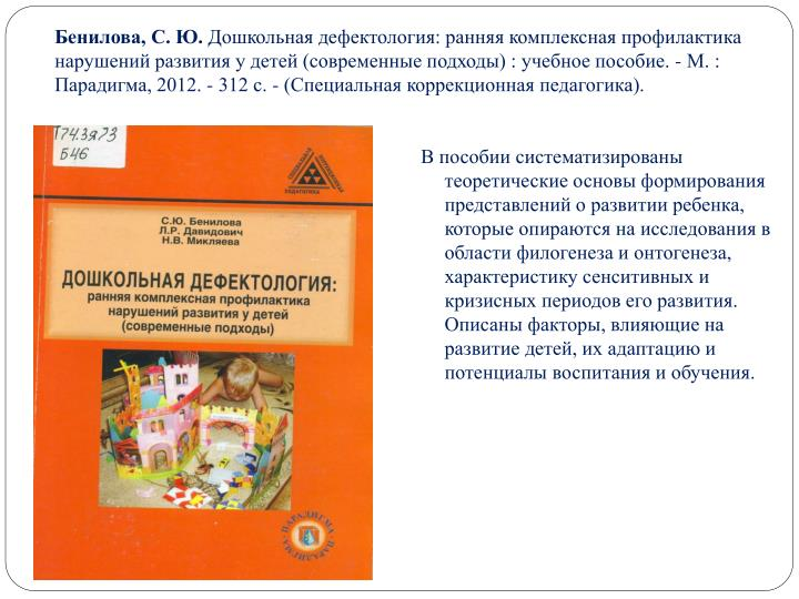 Бенилова, С. Ю.