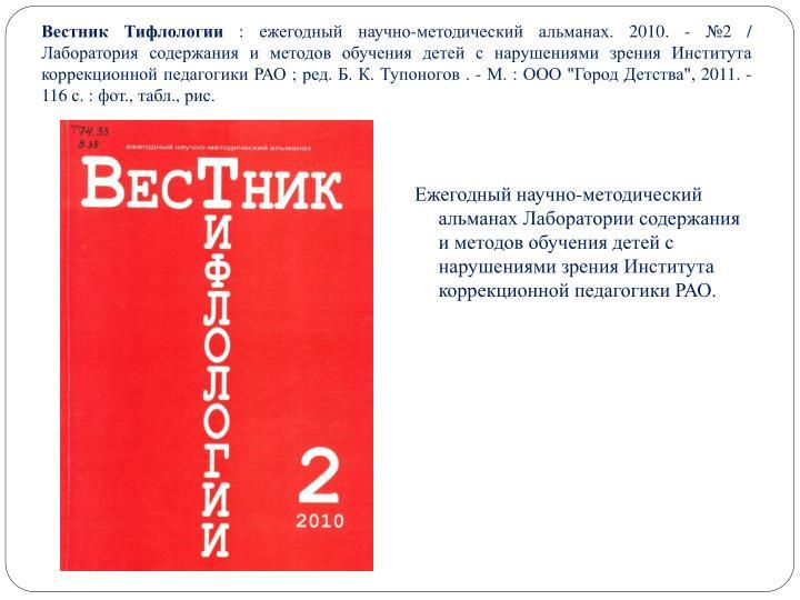 Вестник Тифлологии