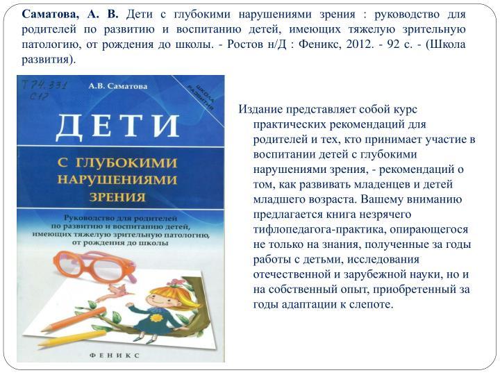 Саматова, А. В.