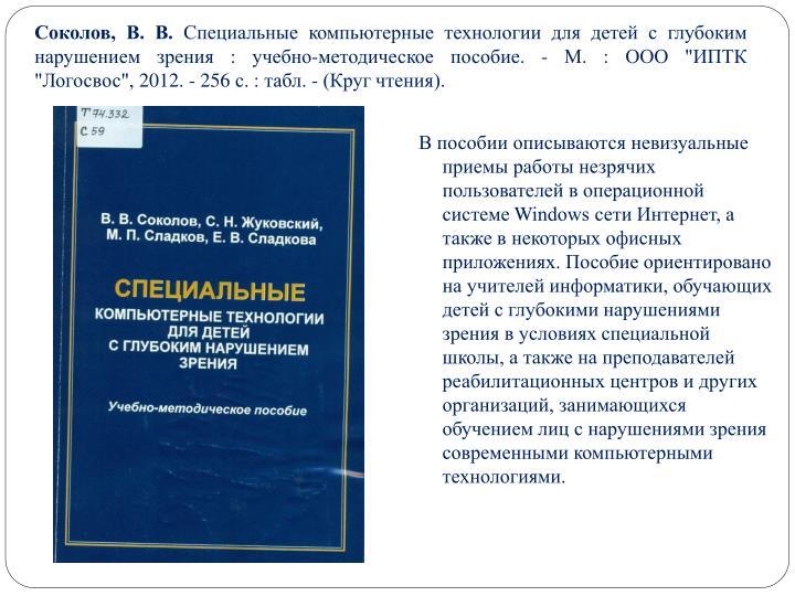 Соколов, В. В.