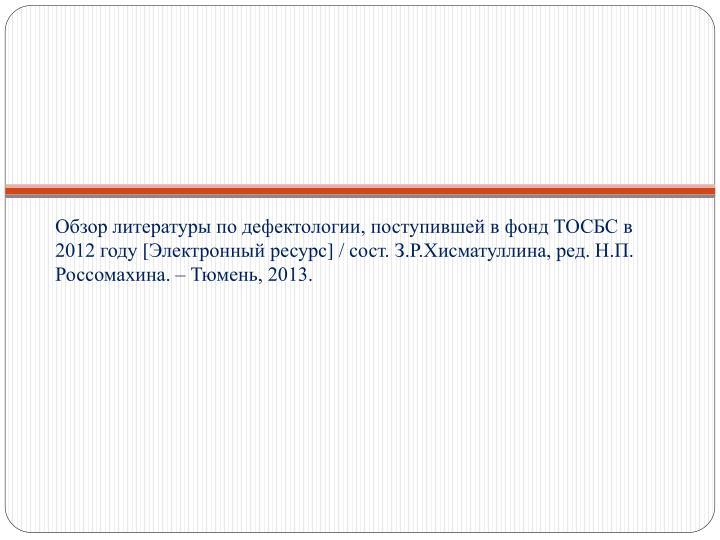 Обзор литературы по дефектологии, поступившей в фонд ТОСБС в 2012 году