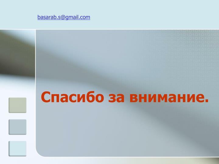 basarab.s@gmail.com