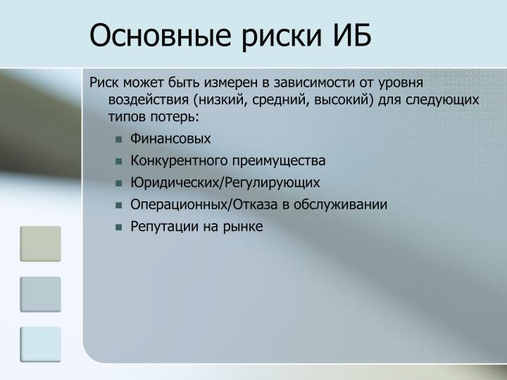 Основные риски ИБ
