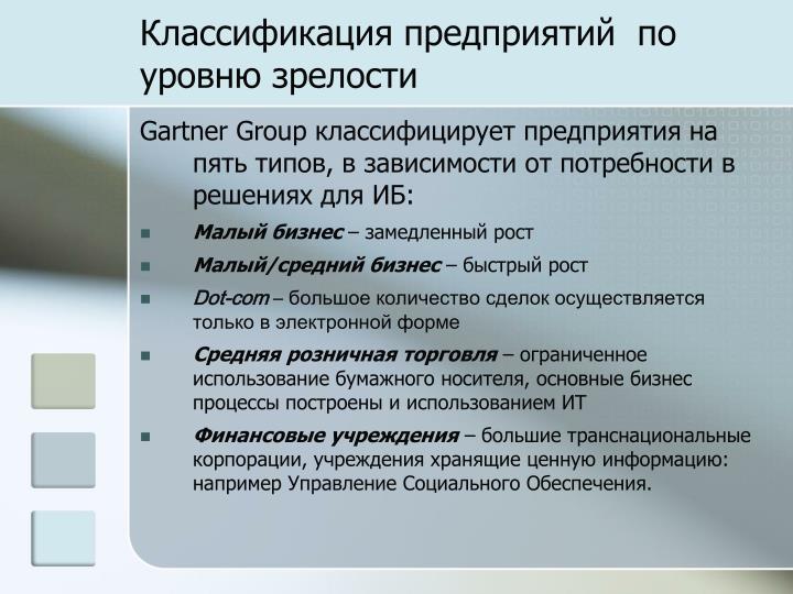 Классификация предприятий  по уровню зрелости