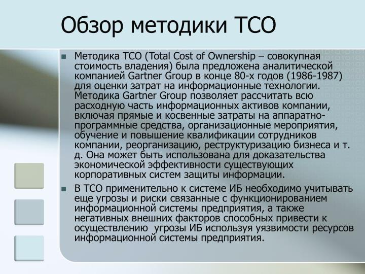 Обзор методики TCO