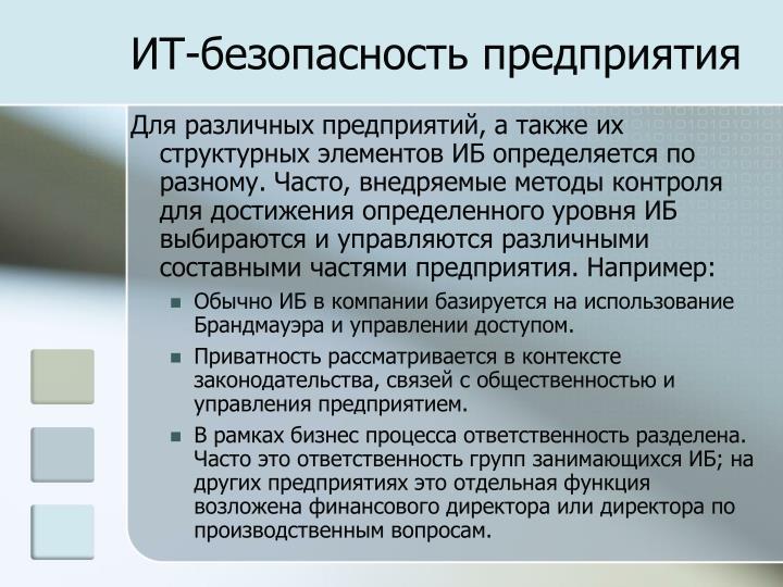 ИТ-безопасность