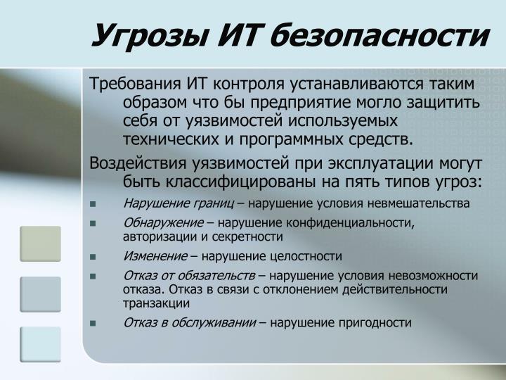 Угрозы ИТ безопасности