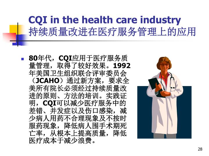 CQI in the health care industry