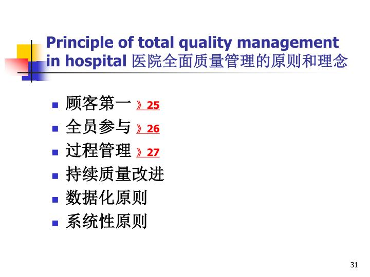 Principle of total quality management