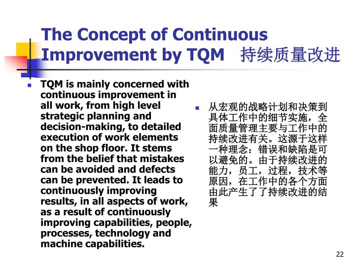 The Concept of Continuous Improvement by TQM