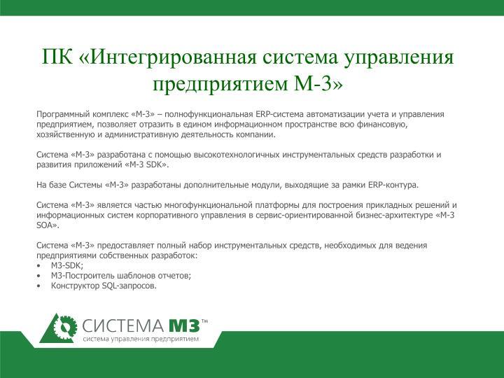 ПК «Интегрированная система управления предприятием М-3»