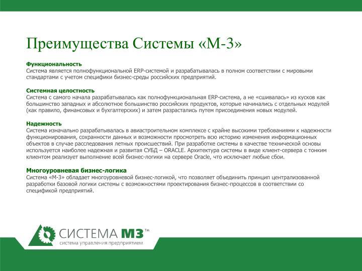 Преимущества Системы «М-3»