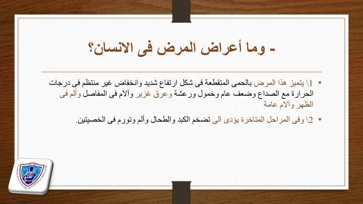 - وما أعراض المرض فى الانسان