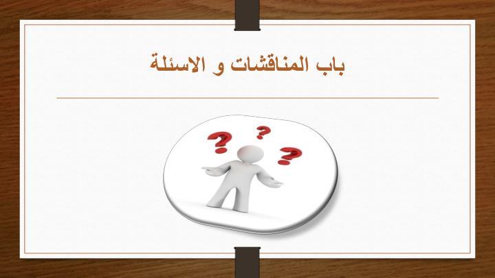 باب المناقشات و الاسئلة