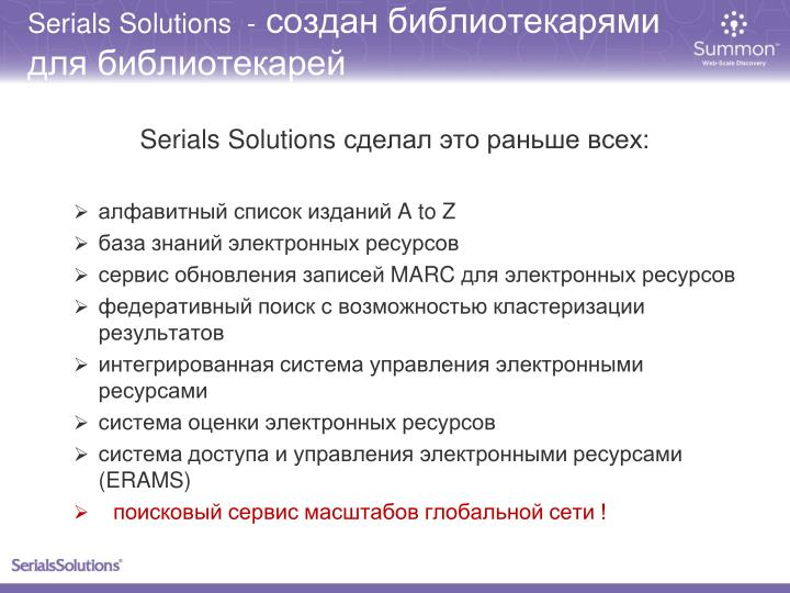 Serials Solutions  -