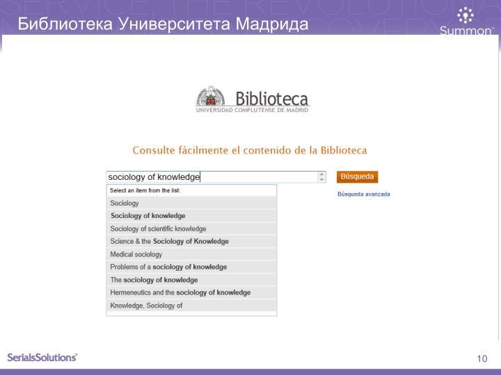 Библиотека Университета Мадрида