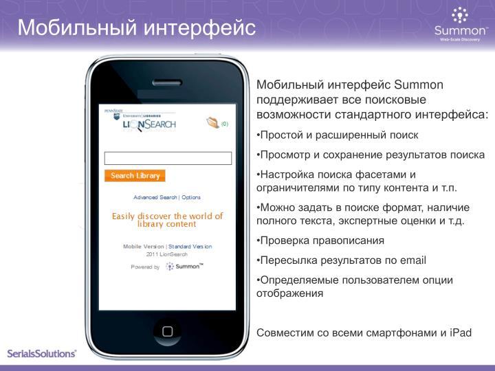 Мобильный интерфейс