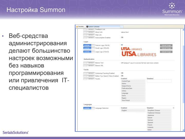 Веб-средства администрирования делают большинство настроек возможными без навыков программирования или привлечения
