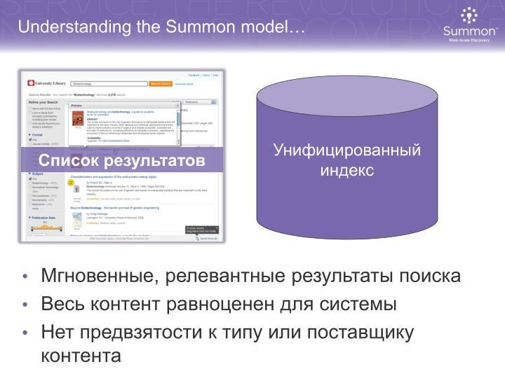 Understanding the Summon model