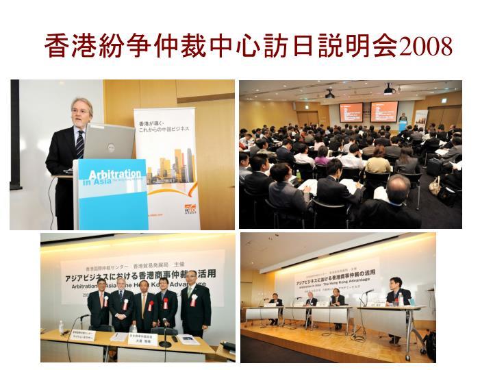 香港紛争仲裁中心訪日説明会