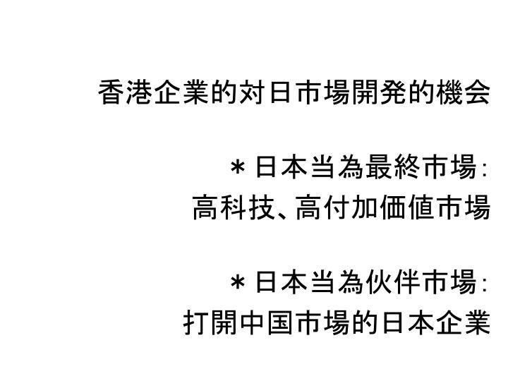 香港企業的対日市場開発的機会