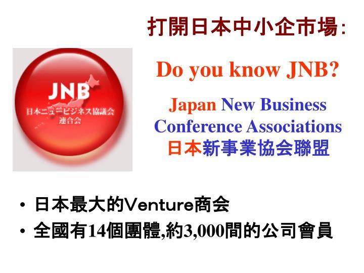 打開日本中小企市場: