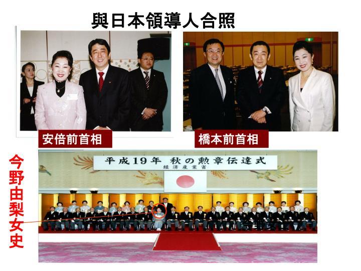 與日本領導人合照