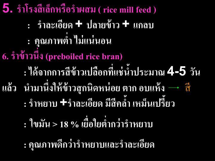 5. รำโรงสีเล็กหรือรำผสม