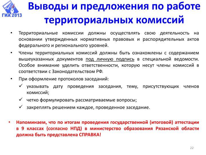 Выводы и предложения по работе территориальных комиссий