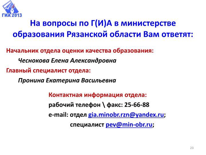 На вопросы по Г(И)А в министерстве образования Рязанской области Вам ответят: