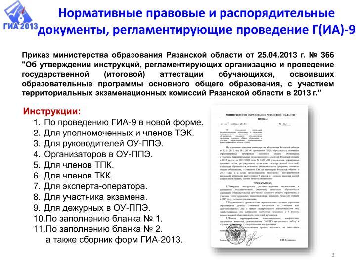 Нормативные правовые и распорядительные документы, регламентирующие проведение Г(ИА)-9