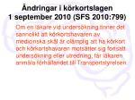 ndringar i k rkortslagen 1 september 2010 sfs 2010 7991