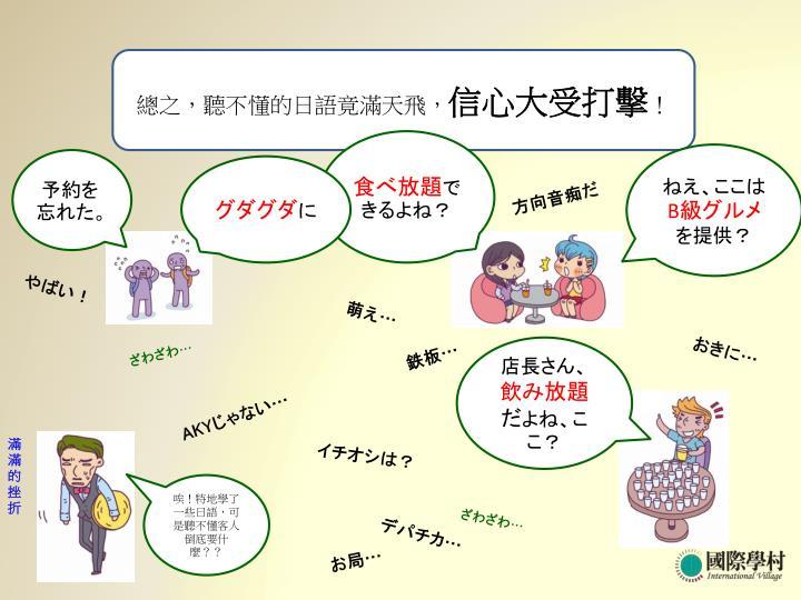 總之,聽不懂的日語竟滿天飛,