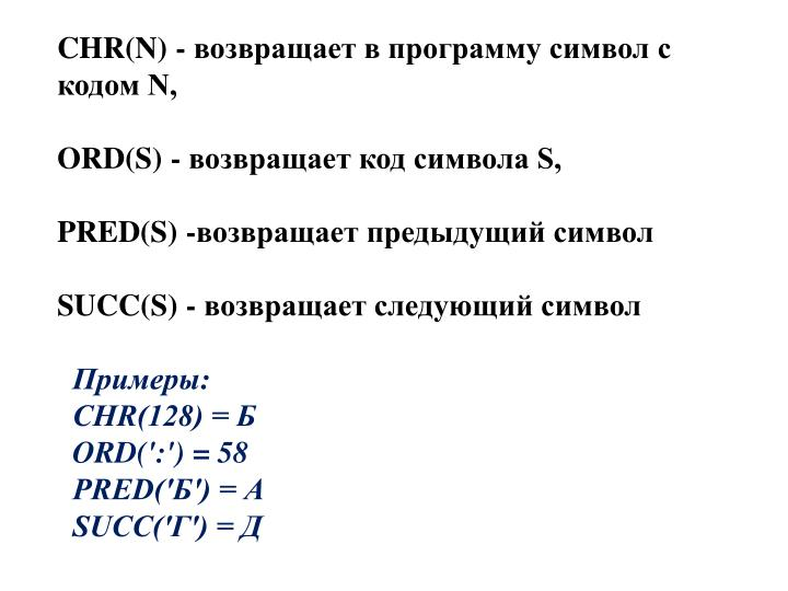 CHR(N) - возвращает в программу символ с кодом N,