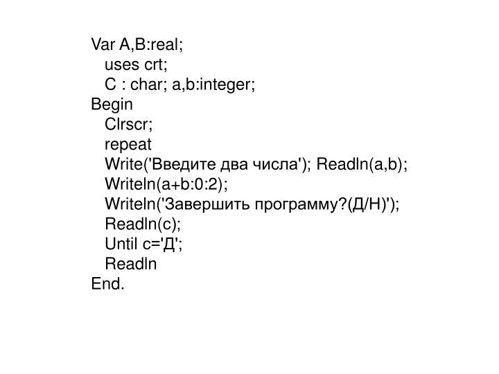 Var A,B:real;